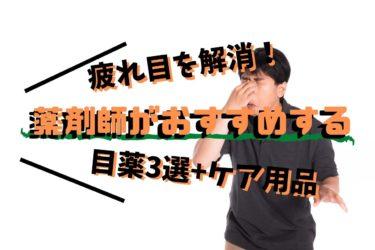 【2020年版】疲れ目に効く目薬3選&ケア用品【薬剤師おすすめ!】