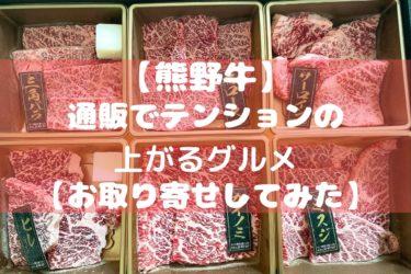 【熊野牛】通販でテンションの上がるお取り寄せグルメ【お取り寄せしてみた】