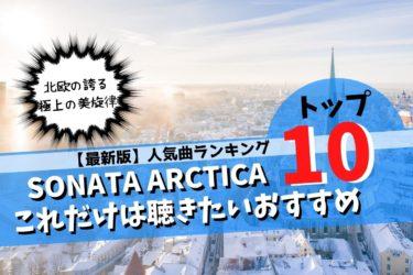 【2020年最新版】SONATA ARCTICAのおすすめ人気曲【ランキングTOP10】