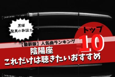 【2020年最新版】陰陽座のおすすめ人気曲【ランキングTOP10】
