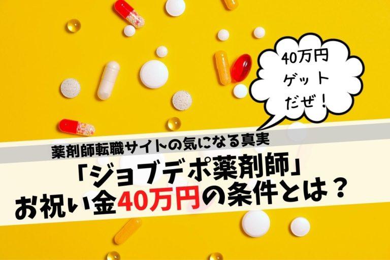 「ジョブデポ薬剤師」のお祝い金40万円