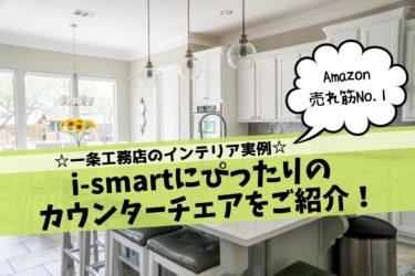 一条工務店i-smartに合うカウンターチェア