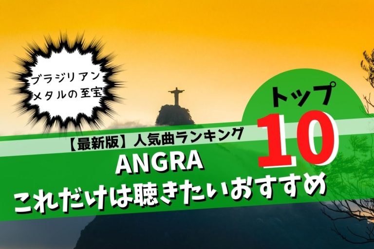 ANGRAのおすすめ人気曲ランキング