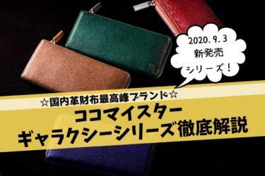 【売切必至!】ココマイスター革財布新商品「ギャラクシーシリーズ」徹底解説!実際の口コミも紹介!