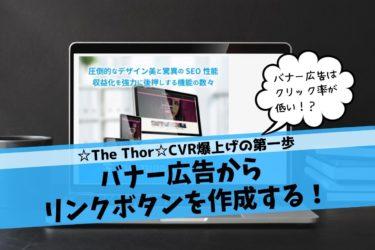 「The Thor」でバナー広告からリンクボタンを作成