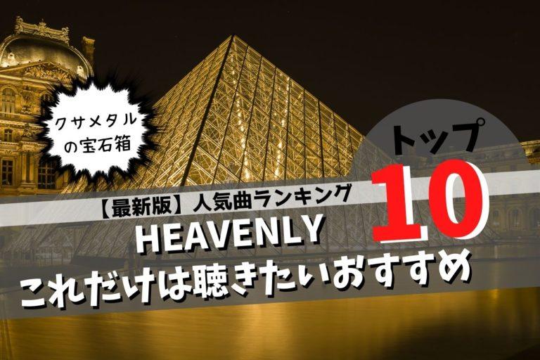 HEAVENLY(ヘブンリー)のおすすめ人気曲ランキング